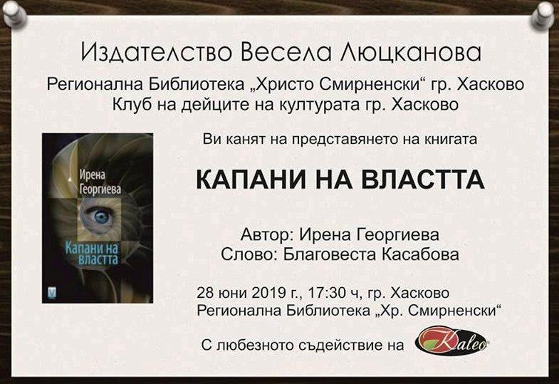 """Представяне на книгата """"Капани на властта""""на Ирена Георгиева"""