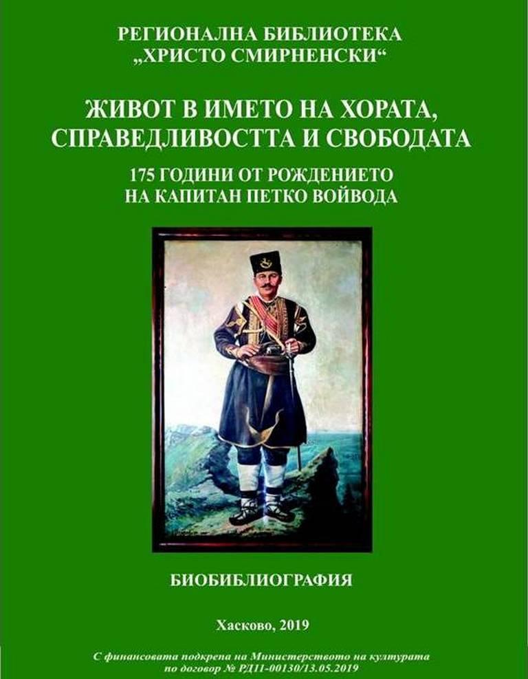 """библиография """"Живот в името на хората, справедливостта и свободата"""""""